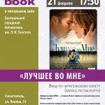 «КиноBOOK» приглашает — «Лучшее во мне»