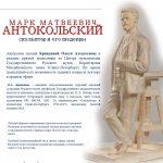 Образовательная лекция о скульпторе Марке Антокольском