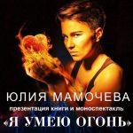 Моноспектакль поэта Юлии Мамочёвой