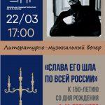 Литературный вечер, посвящённый юбилею Максима Горького