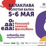 Большой гастрономический фестиваль