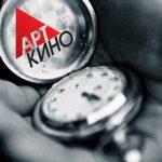 Х Всероссийский фестиваль авторских короткометражных фильмов «Арткино»