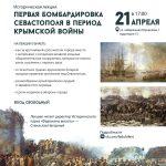 Историческая лекция в рамках всероссийской акции