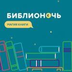 Библионочь в детских библиотеках Севастополя