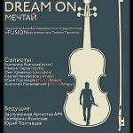 Концерт молодёжного эстрадно-симфонического оркестра