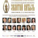 Ключевые событияXХVII Международного Кинофорума «Золотой Витязь»