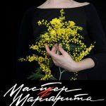 Театр имени Луначарского. Репертуар на июнь