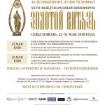 Программа ХXVII Международного Кинофорума «Золотой Витязь»