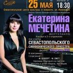 Концерт Екатерины Мечетиной