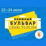 Книжный бульвар Севастополя