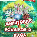 Спектакль «Минитопия и волшебный плод»