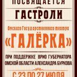 Гастроли Омского академического театра