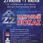 XI городской Фестиваль малых театральных форм «Zакрытый покаZ»