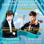 Концерт Матвея Блюмина и Филиппа Руденко