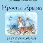 Выставка графических работ Ксении Хидаевой