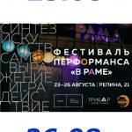 Севастопольский фестиваль перформанса