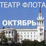 ТЕАТР ФЛОТА. РЕПЕРТУАР НА ОКТЯБРЬ