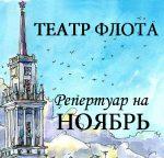 ТЕАТР ФЛОТА. РЕПЕРТУАР НА НОЯБРЬ