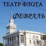 ТЕАТР ФЛОТА. РЕПЕРТУАР НА ФЕВРАЛЬ