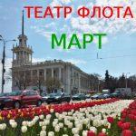ТЕАТР ФЛОТА. РЕПЕРТУАР НА МАРТ