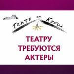 ТЕАТРУ ИМ. КУКОЛ ТРЕБУЮТСЯ АКТЁРЫ