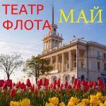 ТЕАТР ФЛОТА. РЕПЕРТУАР НА МАЙ