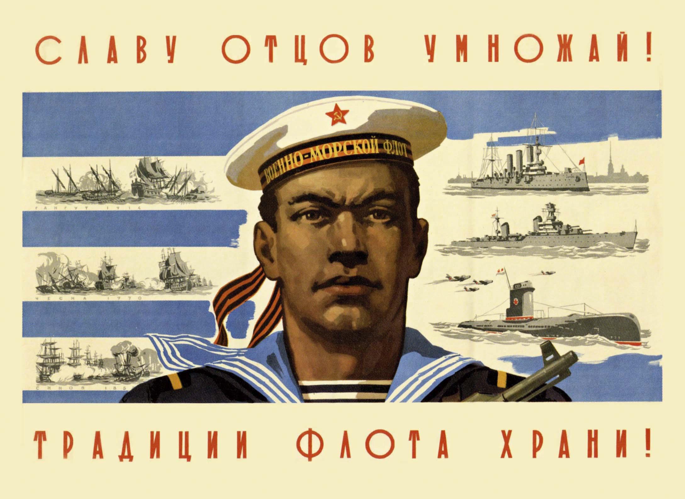 День военно морского флота советские открытки, прикольная