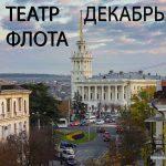 ТЕАТР ФЛОТА. РЕПЕРТУАР НА ДЕКАБРЬ