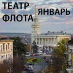 ТЕАТР ФЛОТА. РЕПЕРТУАР НА ЯНВАРЬ