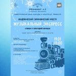 МУЗЫКАЛЬНЫЙ ЭКСПРЕСС. АБОНЕМЕНТ №2