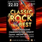 ШОУ CLASSIC AND ROCK. THE BEST