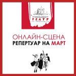 ОНЛАЙН-СЦЕНА ТЕАТРА ЛУНАЧАРСКОГО. МАРТ