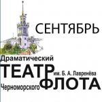 ТЕАТР ФЛОТА. РЕПЕРТУАР НА СЕНТЯБРЬ